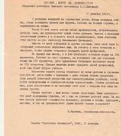 Обращение работницы завода К.Кангиной