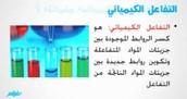 التفاعل الكيميائي هو