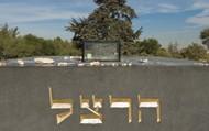 Herzls grave