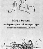 Орехов, В.В. Миф о России во французской литературе первой половины ХIХ века