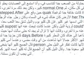 """""""Jana's Story"""" in Arabic"""