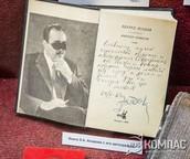 Книга стихов, подаренная музею Э.Асадовым