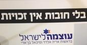 חובותיו של אזרח ישראל