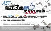 AST 2015『瘋狂3連讚』搶200好禮!