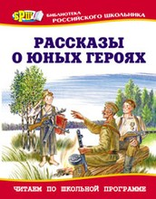 """Книга """"Рассказы о юных героях"""""""