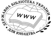 Державна бібліотека України для юнацтва