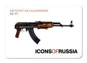 Russian Ak-47 submachine gun