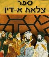 ספר על צלאח א-דין