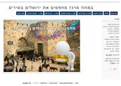 מיזם בחינוך הרגיל מחוז מרכז מחפשים את ירושלים בשירים - מזמין אותנו ...