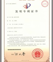 China Patent -  double cutting edge set