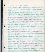 Bruce's notebok for inner Chi