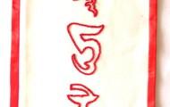 Mantra da Alegria em algodão branco 85 cm X 28 cm