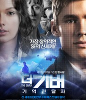 The Giver - 기억전달자