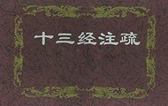 The Thirteen Classics (十三经)