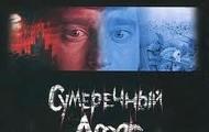 Сумеречный дозор (2004)