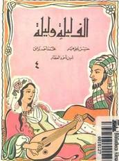 סדנת מספר סיפורים ערביים