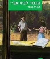 """הספר הבכור לבית אב""""י"""