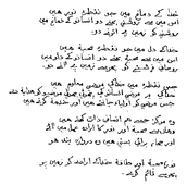 People&Places-Do you speak Urdu?