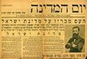 A newspaper from the day of  Israel was established.