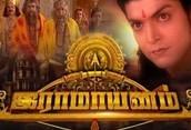 Ramayanam Jaya TV